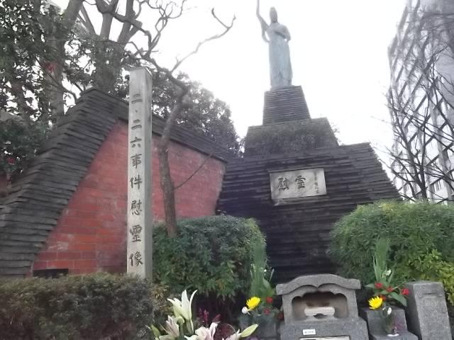 2・26事件の慰霊碑