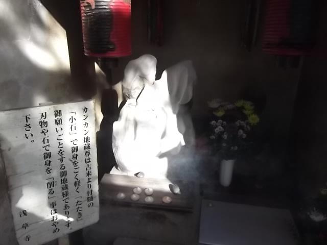 カンカン地蔵尊