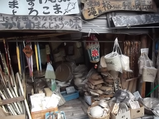 吹割の滝 売店