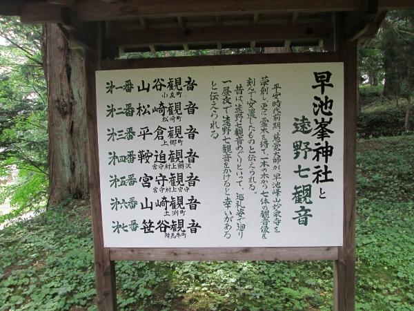 早池峰神社と遠野七観音