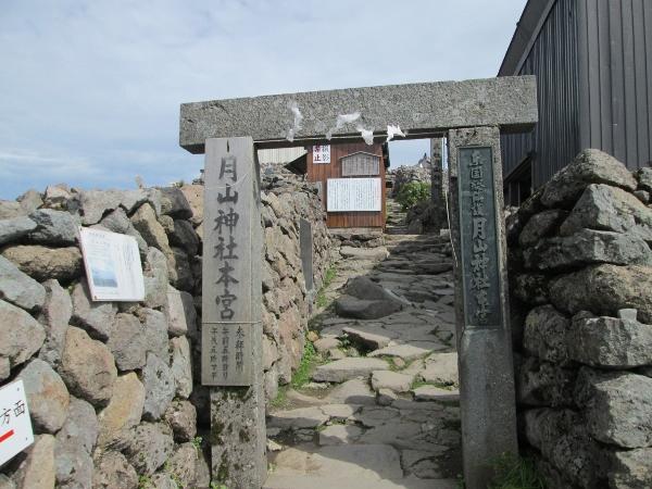 月山神社本宮