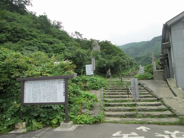 湯殿山神社本宮入口