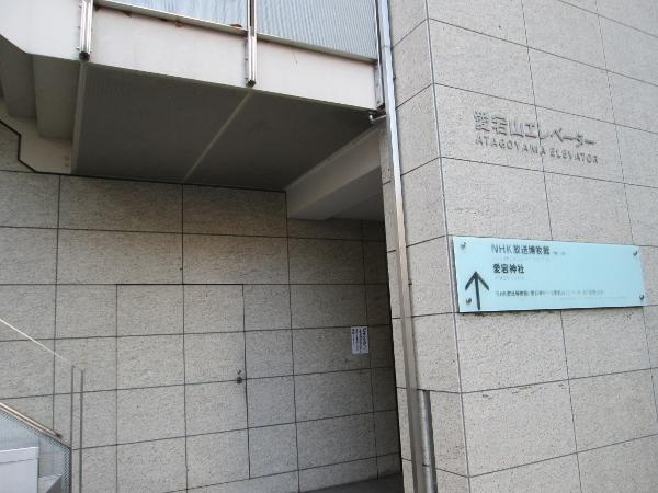 愛宕山エレベーター