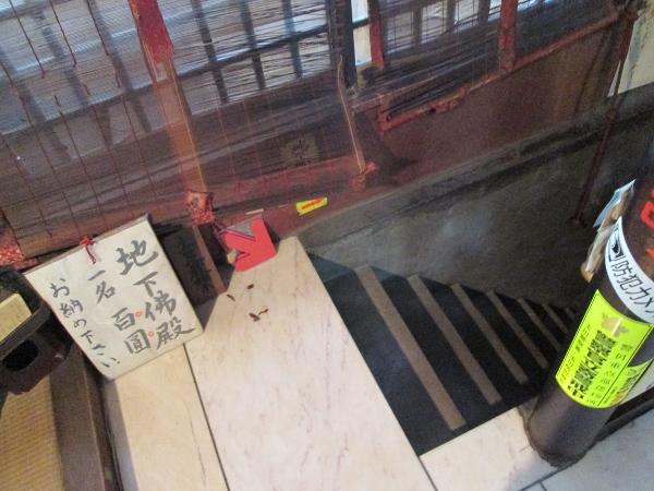 地下仏殿入口