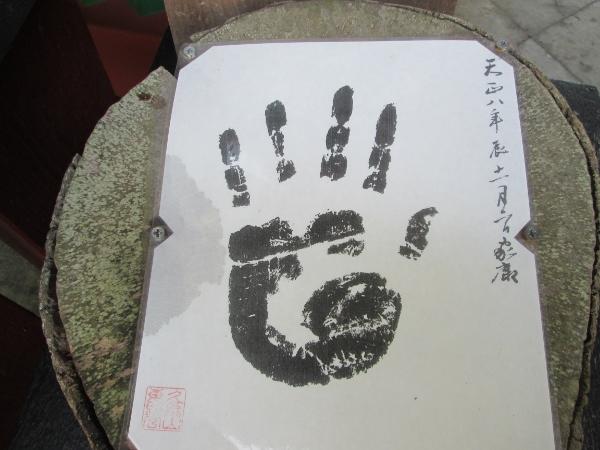 家康公御手形