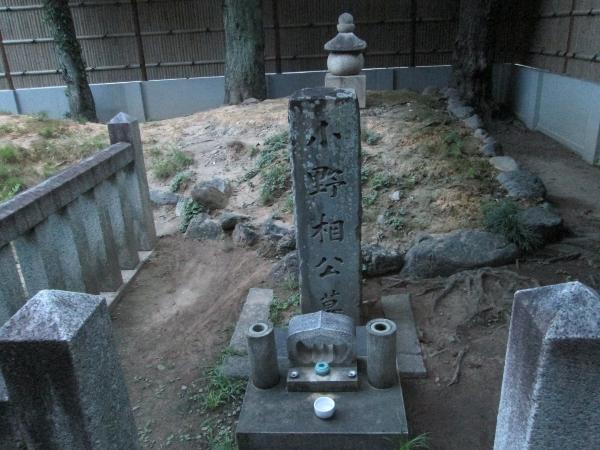 小野相公墓
