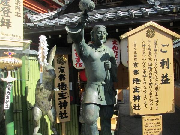 大国主命の像