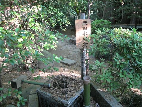 武田水琴窟