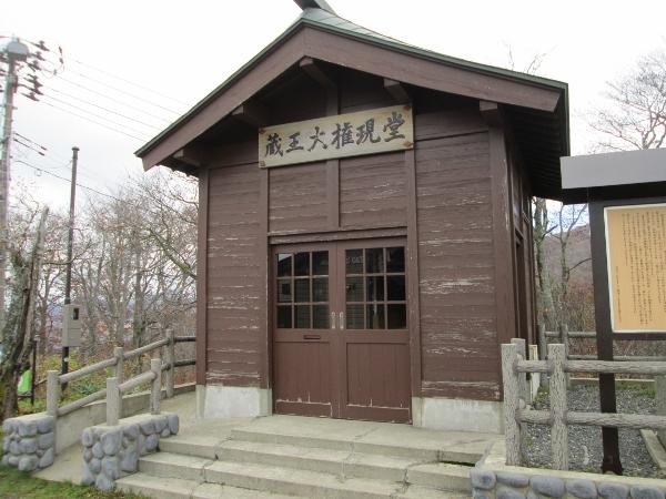 蔵王大権現堂