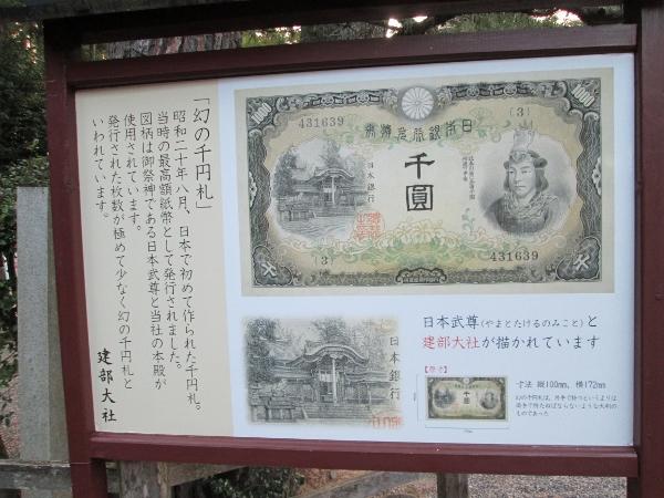 幻の千円札